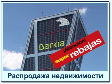 Сайты банковской недвижимости в испании