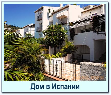 Цены на недвижимость в испании побережье