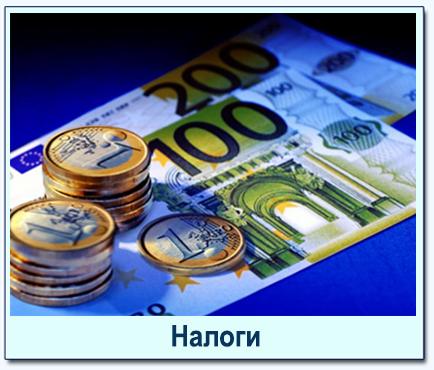 Налог на недвижимость в испании для россиян в 2016 году
