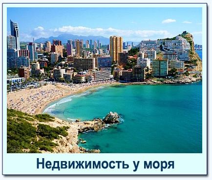 Приобрести недвижимость в испании вид с космоса дубай